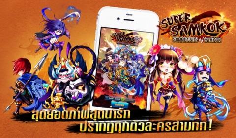 [รีวิวเกมมือถือ] ศึกซุปเปอร์สามก๊ก Super Samkok (เล่นได้ทั้ง iOS และ Android)
