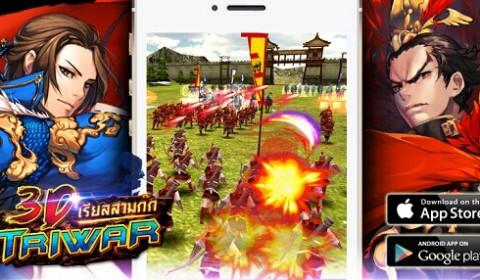 Game-Ded แจกไอเทมเกม 3D Triwar เรียลสามก๊ก ต้อนรับ OBT