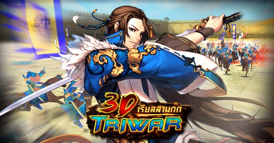 3DTriwarP2