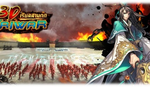Game-Ded แจกไอเทมเกม 3D Triwar เรียลสามก๊ก ต้อนรับ CBT