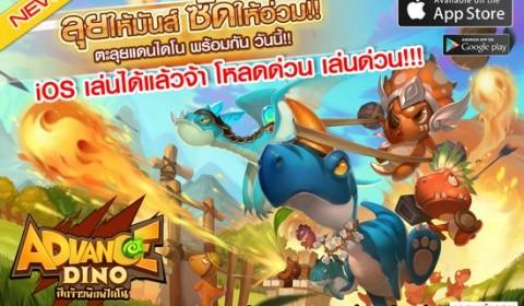 Advance Dino ศึกจ้าวพิภพไดโน สิ้นสุดการรอคอย iOS ดาวน์โหลดได้แล้ววันนี้