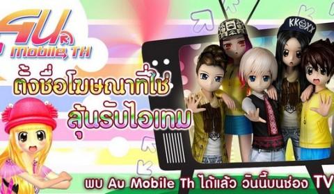 พบกับ Au Mobile TH ได้แล้ววันนี้บนช่อง TV