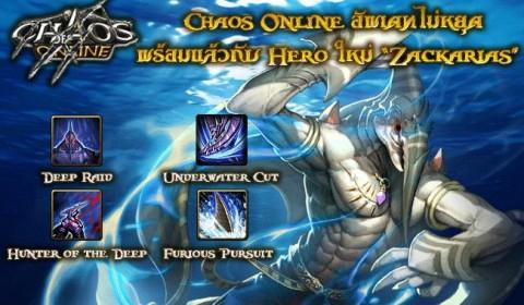 Chaos Online อัพเดทไม่หยุด พร้อมแล้วกับ Hero ใหม่ Zackarias