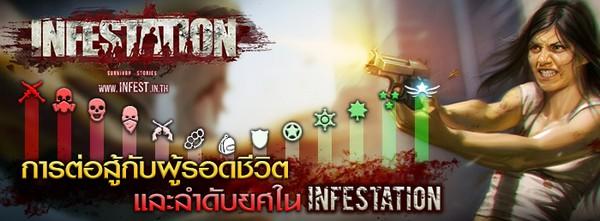 InfestationRepu