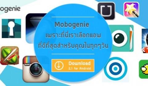 """อัพเดทเวอร์ชั่นใหม่ Mobogenie 2.1 เพิ่มฟังก์ชั่น """"Group"""" ยกระดับความเป็นโซเชี่ยลเอาใจวัยรุ่น"""