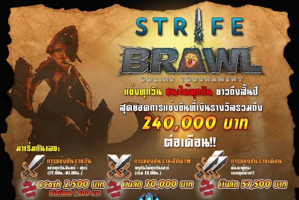 StrifeBrawl1