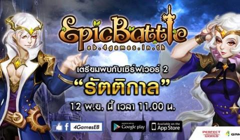 จัดให้ตามคำขอ! Epic Battle เปิดเซิร์ฟ 2 รัตติกาลวันนี้