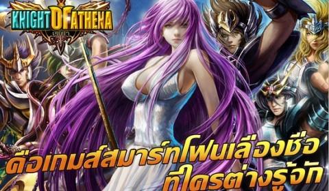 Knight of Athena : เซย์ย่า ข้อมูลสำคัญก่อนเปิดตัวเกมส์จริง OBT 7 พฤศจิกายน นี้