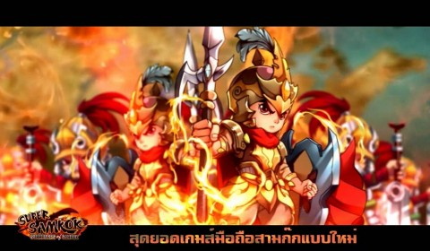 Super Samkok เทคนิคการจุติดการ์ดฮีโร่เป็นระดับ 5 ดาว และเลื่อนขั้นขุนพล