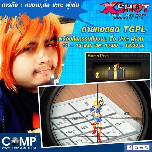 xshotP3