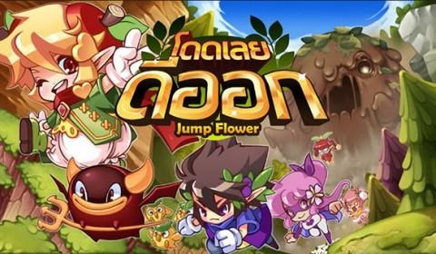 Jump Flower โดดเลยดีออก กับภารกิจสร้างโลกสวนดอกไม้ กระโดดมันส์ๆ กันได้แล้ว