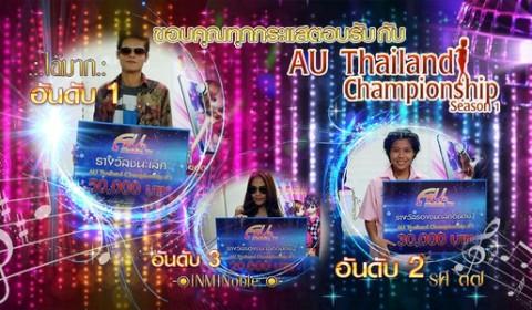 Au mobile Th แจกจริง!! แชมป์ AU championship season 1 รวมมูลค่ากว่า 100,000 บาท