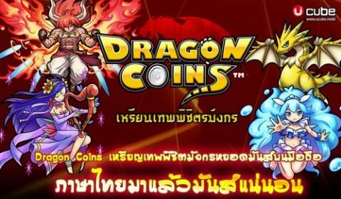 Dragon Coins ฉบับภาษาไทยมาแล้ว รับประกันความสนุกโดย SEGA
