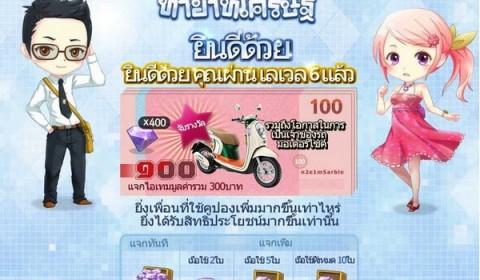 เกมทายาทเศรษฐี แรง!! แจก Honda Scoopy-I พร้อมคูปองรับเพชรฟรี มูลค่ากว่า 1,500 บาท