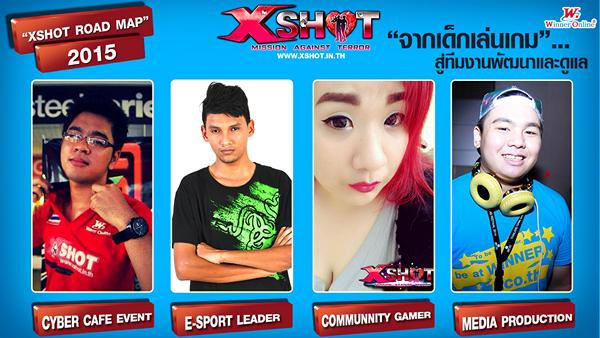 XShot07