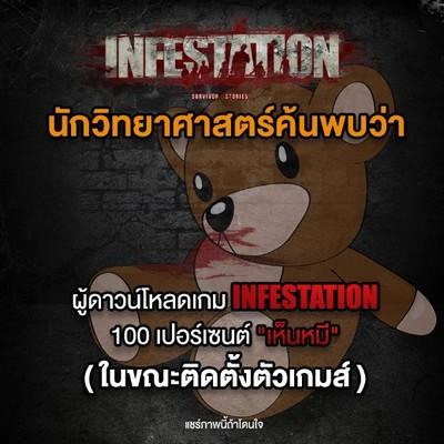 infeshit11