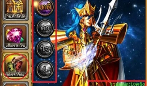 Knight of Athena มาหาการ์ด 6 ดาวกันเถอะ