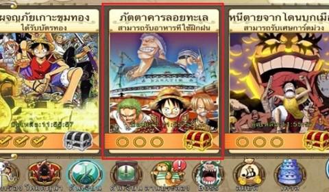King of Pirate ฝึกอบรมเพิ่มพลังแฝงลูกทีมให้เก่งยิ่งขึ้น