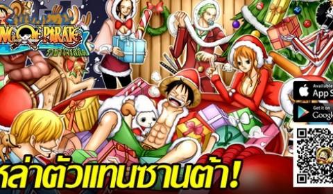 King of Pirate เหล่าการ์ดซานต้าในช่วงเทศกาลคริสต์มาส