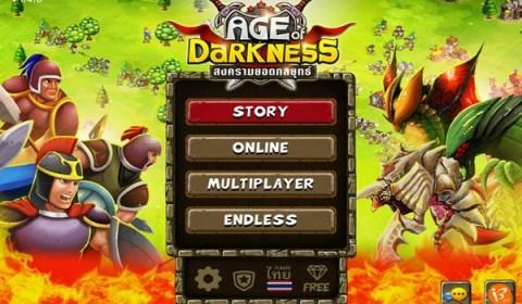 Ini3 เตรียมคลอดเกมมือถือใหม่ Age of Darkness สงครามยอดกลยุทธ์ เร็วๆ นี้