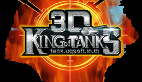 King of Tanks เทคนิคการอัพเกรดวิทยาการรถถัง