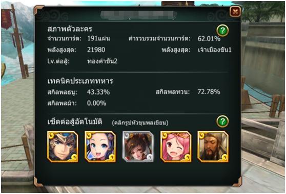 3dtriwarT6