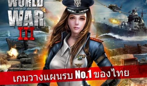 9 มกราคมนี้ พร้อมพบกับเกม World War III เกมวางแผนการรบสุดฮิต