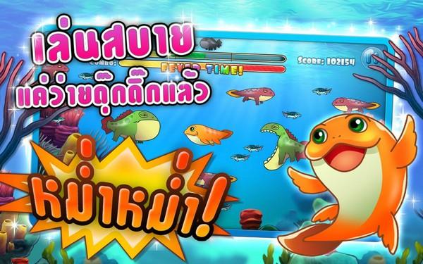 CocoFish2