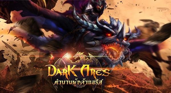 DarkAres
