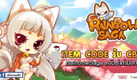 Game-Ded จัดให้! แจกไอเทมเกมส์ Rainbow Saga ต้อนรับ CBT