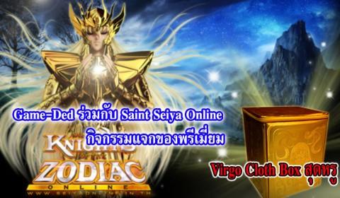 Game-Ded กิจกรรมแจกของพรีเมี่ยม Virgo Cloth Box เกม Saint Seiya Online