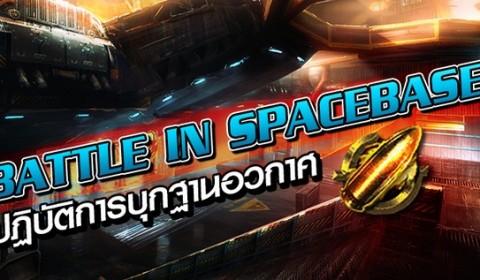 Black Fire Battle in Spacebase ปฏิบัติการบุกยึดฐานอวกาศ