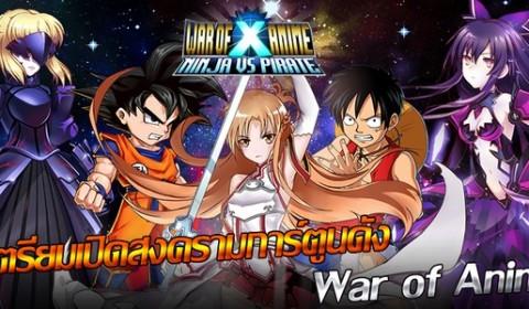 War of Anime เตรียมเปิดศึกเหล่าการ์ตูนดัง ชิงความเป็นหนึ่งในโลกอนิเมะ