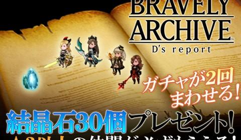Bravely Archive: D's report เกมส์มือถือใหม่น่าติดตามจาก Square Enix