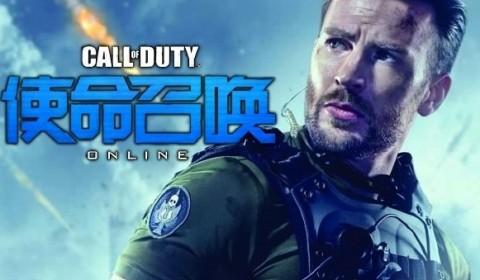 มาแล้ว!! Trailer ตัวเต็มจากเกม Call of Duty Online (CN) พร้อมผลักดันระบบ PvE