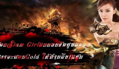 Siam Girl เปิดทดสอบแล้ว CBT พร้อมมอบ Gold 1แสน ให้ท่านลองใช้กันฟรีๆ
