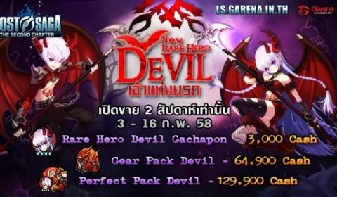 Lost Saga ส่ง Devil เจ้าแห่งนรก แรร์ฮีโร่ตัวใหม่ เข้าสู่สังเวียน พร้อมโปรโมชั่นพิเศษ