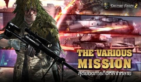 Special Force 2 : THE VARIOUS MISSION กับสุดยอดภารกิจที่หลากหลาย