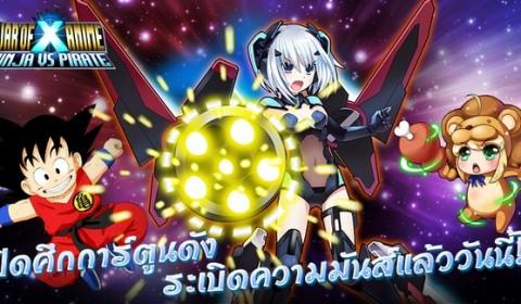 War of Anime เปิดศึกการ์ตูนดัง ระเบิดความมันส์แล้วจ้า