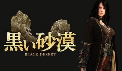 Black Desert ลุยเซิร์ฟเวอร์ญี่ปุ่น พร้อมปล่อยคลิป Trailer โปรโมต