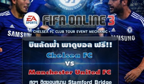 FIFA Online 3 บินลัดฟ้า พาดูบอล ฟรี!! บิ๊กแมตช์ สิงห์บลู ปะทะ ผีแดง