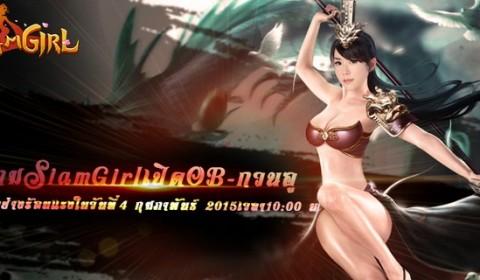 Siam Girl เปิด OB แล้ววันนี้ รับไอเทมฟรีได้ที่นี่!!