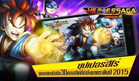 เปิดฉากการต่อสู้ของซุปเปอร์ฮีโร่สุดมันส์ใน Heroes Saga สงครามยอดมนุษย์