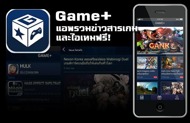 250358_gamep_000