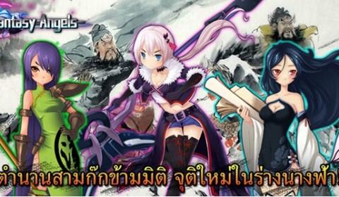 Fantasy Angels ตำนานสามก๊กข้ามมิติ จุติใหม่ในร่างนางฟ้า!