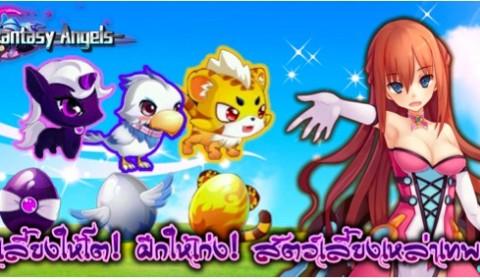 Fantasy Angels เลี้ยงให้โต! ฝึกให้เก่ง! สัตว์เลี้ยงเหล่าเทพ!