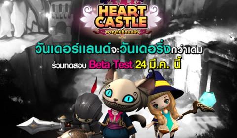 Playpark เสกนิยายชื่อดัง Alice in Wonderland เป็นเกมบนมือถือ Heart Castle เตรียมเปิดทดสอบ 24-30 มีนาคม 2558 นี้