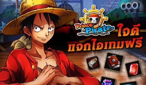 Game-Ded แจกไอเทมโค้ดเกม Prince of Pirate