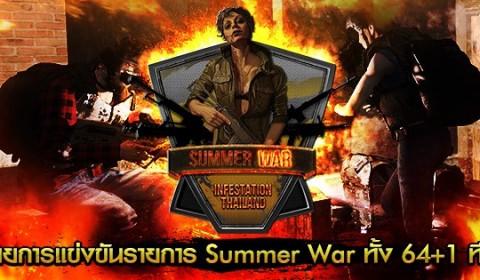 Infestation สรุปสายการแข่งขันรายการ Infestation Summer War ทั้ง 64+1 ทีม