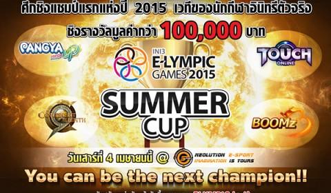 """เปิดฉากดุเดือด Ini3 E-lympic Games 2015 รอบคัดเลือก """"Summer Cup"""" ก่อนพบกันในรอบชิงชนะเลิศ 4 เม.ย.นี้"""